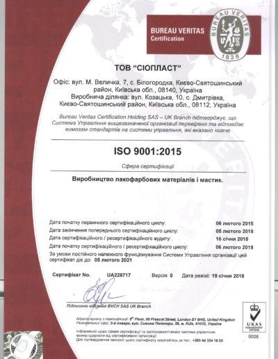 Сиопласт укр-1